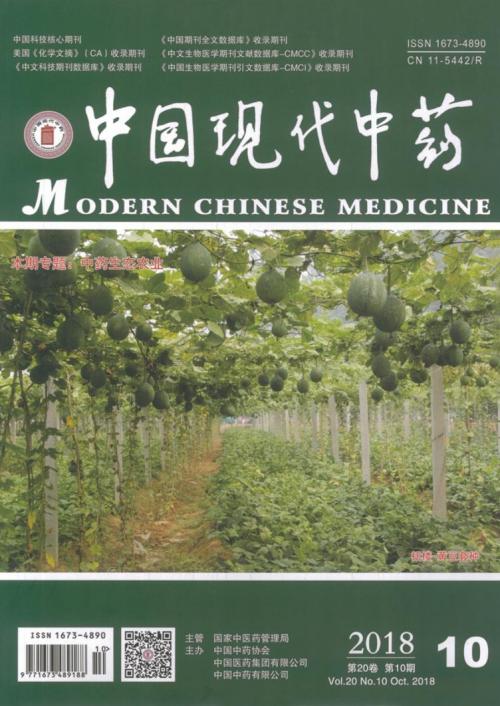 权威期刊《中国现代中药》刊登好要汤论文,广禾堂为品质坚持