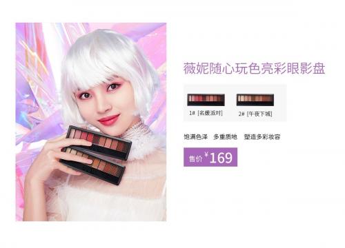好色不停 玩色不止·薇妮玩色系列彩妆全新上市-焦点中国网