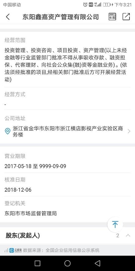 天首资本 东阳鑫嘉资产管理有限公司