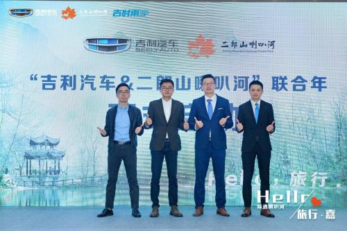 """二郎山喇叭河景区携手吉利汽车  掀起""""旅游+公益+车""""旅行新风潮"""