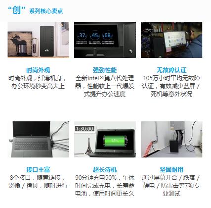 """惠普商用新品""""创""""系列,助力中国教育行业"""