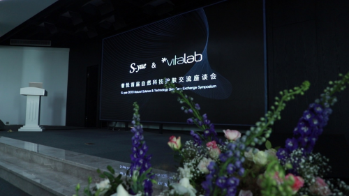 意大利Vitalab实验室走进奢悦,开启自然科技护肤交流座谈会