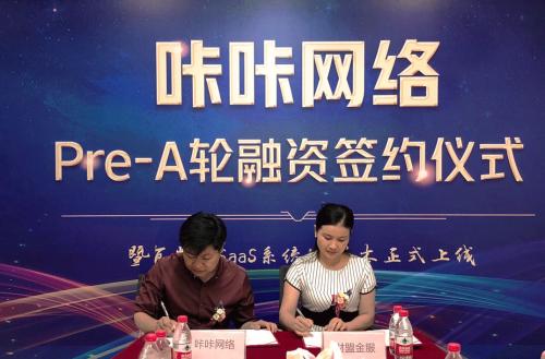深圳市咔咔网络获千万Pre-A轮融资,开启金融科技创新之路