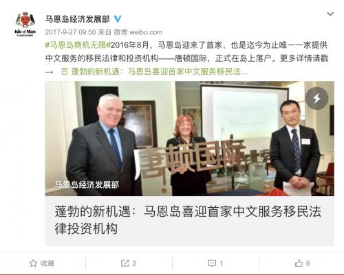 华人投资看好马恩岛,移民英国新途径