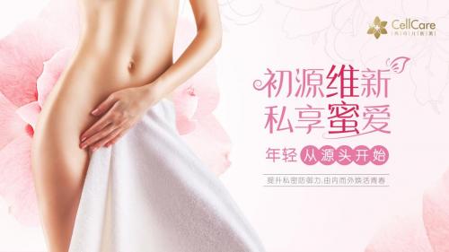 女性私密抗衰 | 年轻,不止一张脸-焦点中国网