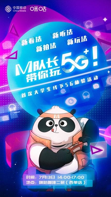 中国移动咪咕公司推出首次大学生线下5G体验活动