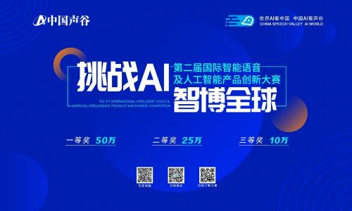 <b>挑战AI,智博全球! 第二届国际智能语音及人工智能产品创新大赛诚邀报名</b>