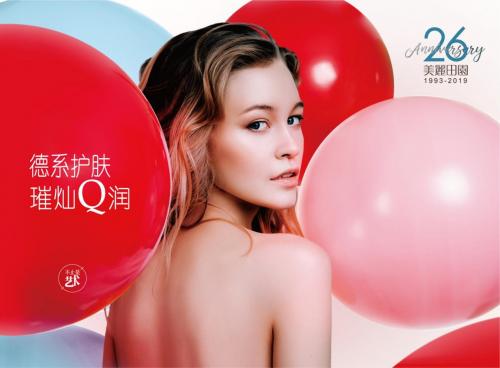 美丽田园X BABOR新品发布会|强强联手的精密护肤艺术-焦点中国网