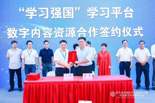 """中国移动5G赋能""""学习强国""""平台,助力数字阅读行业发展"""