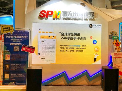 时代财经亮相2019南国书香节,展现新媒体魅力