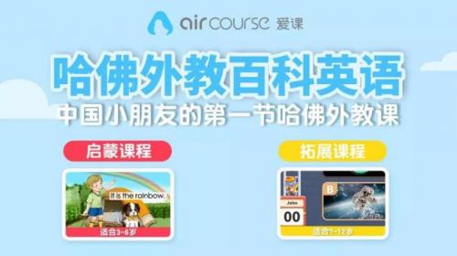 """""""上天入地"""" AirCourse爱课携手哈佛这样打造英语在线产品"""