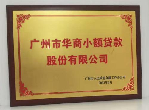 """响应广州""""IAB计划"""",华商小贷勇做""""吃蟹""""第一人"""