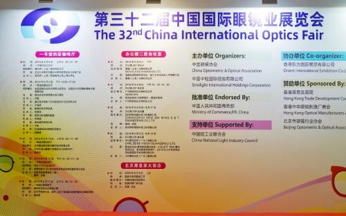 2019北京国际眼镜展 安汰蓝钱金维教授讲解防蓝光危害