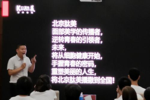 """""""美业盛典、逆龄抗衰""""——北京肽美逆龄抗衰研讨会在河北召开 泛商业"""