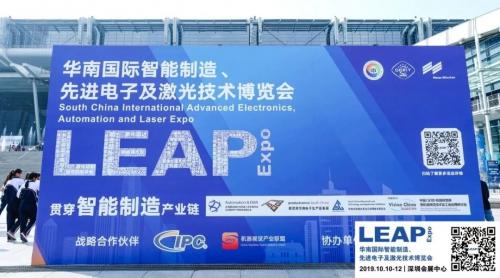 LEAP Expo 2019(慕尼黑华南展)绽放深圳,看点实足,惊艳现场!