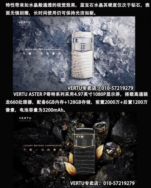 VERTU手机专卖店/威图手机专卖店/VETU手机专柜