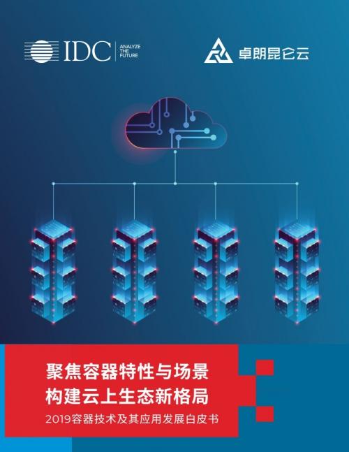 IDC与卓朗科技联合发布首个容器技术白皮书: 技术与场景融合是大势所趋