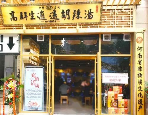 银盒子助力《舌尖3》非遗品牌高群生胡辣汤,新店火爆郑州!