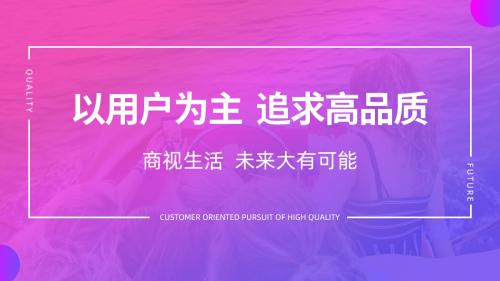 5G视商平台进行版本迭代,未来商视以用户兴趣为价值导向