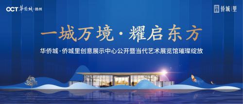 扬州华侨城侨城里创意展示中心公开暨当代艺术展璀璨开放