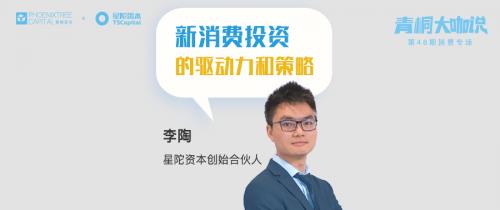 青桐资本大咖说 | 星陀资本李陶:新消费的驱动力及投资策略