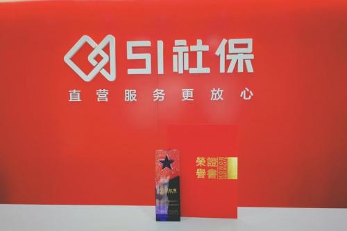 """坚持客户第一,51社保荣获""""2019年度中国HR好服务TOP 30"""""""