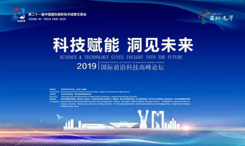 聚焦丨國內外科技大咖齊聚高交會,2019國際前沿科技高峰論壇正式舉辦