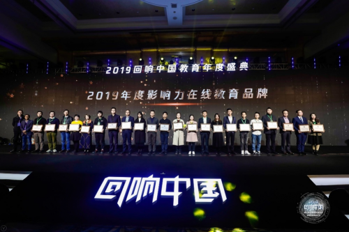 """美术宝教育受邀参加2019""""回响中国""""腾讯新闻教育年度盛典"""