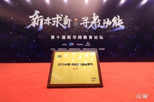 "AI引领教育未来 论答荣膺新华网2019年""综合实力教育集团""奖"