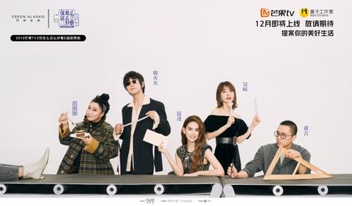 又一国潮彩妆品牌牵手综艺,珂琳丝络成为芒果TV《你怎么这么好看》超级赞助