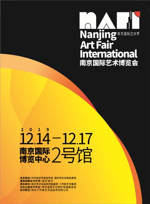 2019年南京國際藝術季·南京國際藝術博覽會三大板塊正式公布