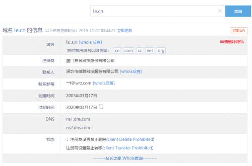 """独家爆料:乐域百万收购域名le.cn就只为了一个""""动作""""?"""