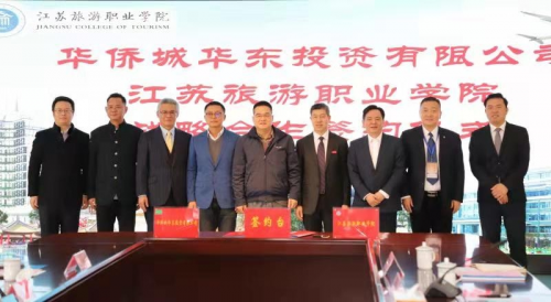 华侨城携手江苏旅游职业学院,共促产教融合新发展