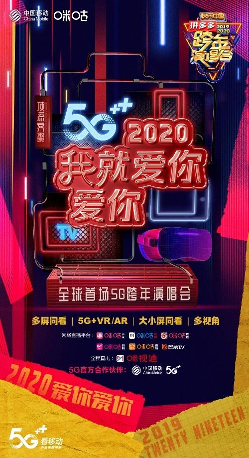 咪咕视频多屏同看来袭,湖南卫视跨年演唱会多视角轻松PICK
