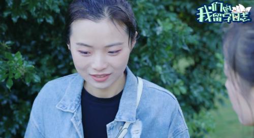 《我们的留学日志》沈博:外表呆萌内心御姐的学霸
