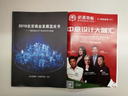 必美地板憑硬核品牌力登上《2019北京商業發展藍皮書》