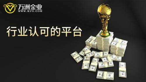 黄金投资风险防不胜防 万洲金业专业团队全方位防守