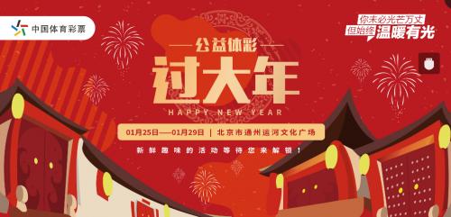 賀新春逛廟會北京體彩陪您過大年
