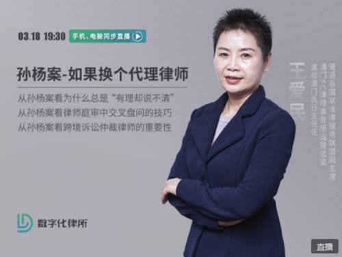著名国际律师王爱民:由孙杨案看中西方法律思维的差异