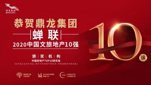 蝉联中国文旅地产10强,鼎龙集团探索多元产业融合