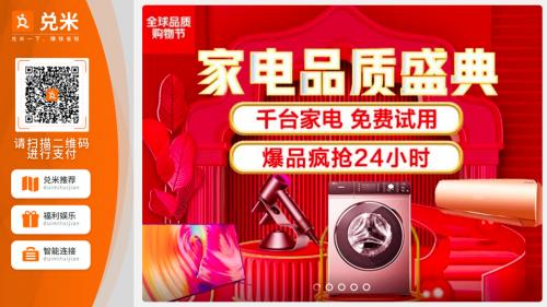 """突破行业""""二十年""""局限,兑米打造了一款""""能赚钱的收银机"""""""