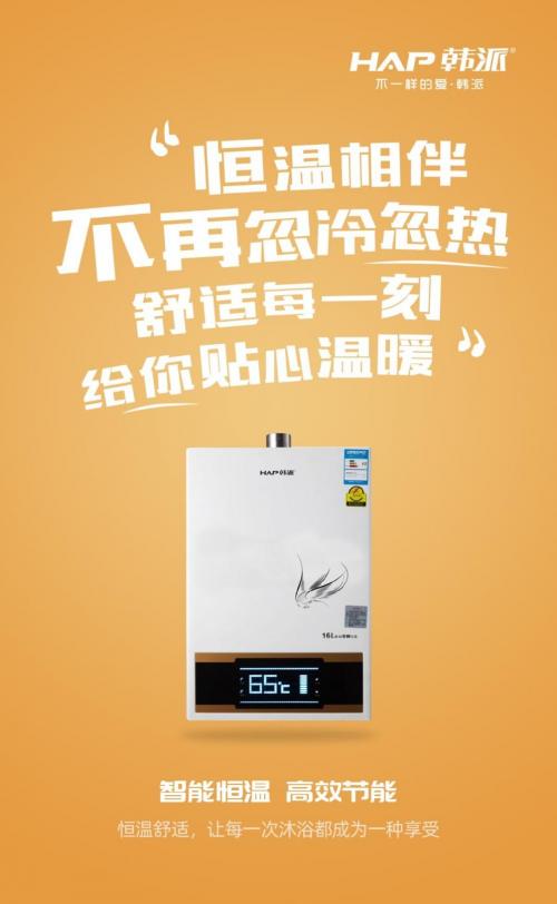 韩派恒温燃气热水器:舒适每一刻,给你贴心温暖!