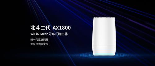 重磅出击!乙辰科技发布最新WiFi系统产品-北斗II号WiFi-6Mesh分布式路由器