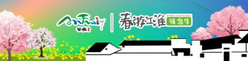 春游江淮請您來 入住環巢湖畔酒店群,完美假期唾手可得!