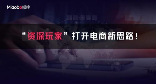 """喵榜新直播电商平台,""""资深玩家""""打开电商新思路!"""