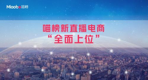 """电商行业新元年,喵榜新直播电商""""全面上位""""!"""