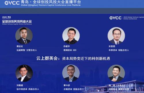 2020青岛·全球创投风投网络大会落幕,青桐资本CEO乔建华受邀出席