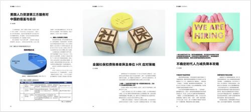 《人力資源》雜志專訪51社保余清泉,解讀新形勢下人力資源發展機遇