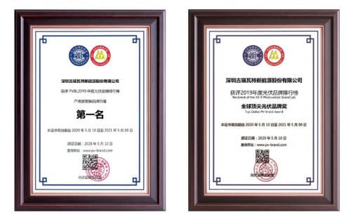 古瑞瓦特斬獲PVBL2019年度光伏品牌排行榜戶用逆變器品牌價值第一名