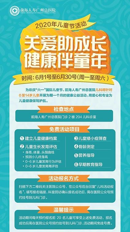 健康伴童年!前海人寿广州总医院儿科开展六月健康公益活动